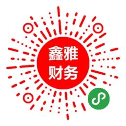 合肥鑫雅财务工商注册