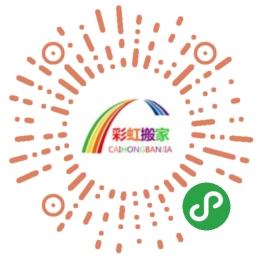 苏州彩虹搬家