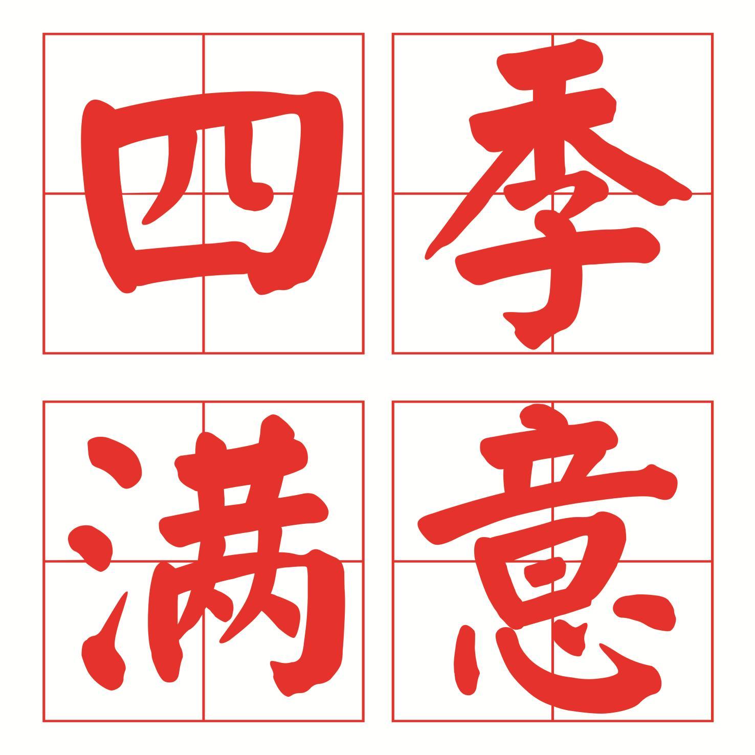 江苏四季满意人才市场