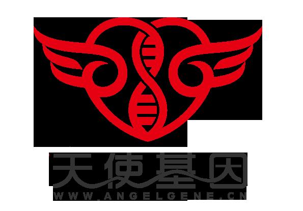 天使基因检测
